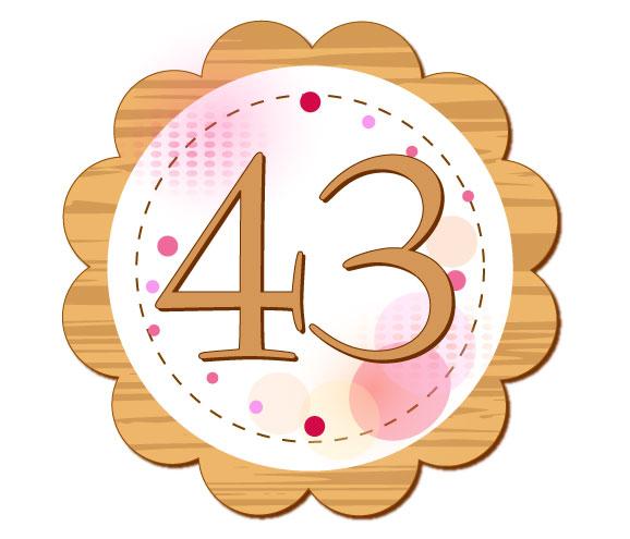 43が書いてある円形のイラスト
