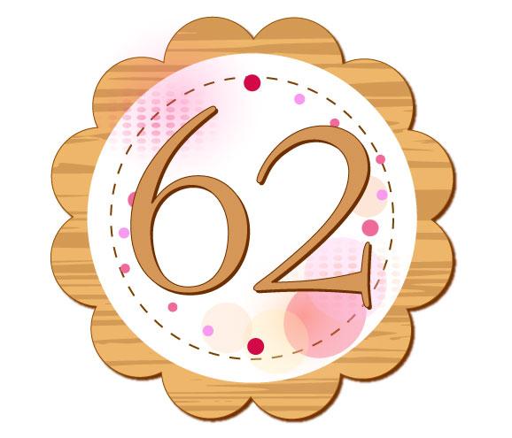 62が中央に書かれている円型のイラスト