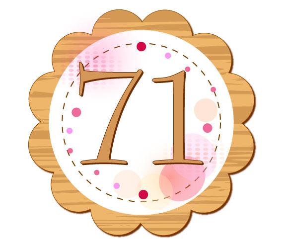 71が書かれている円形のイラスト