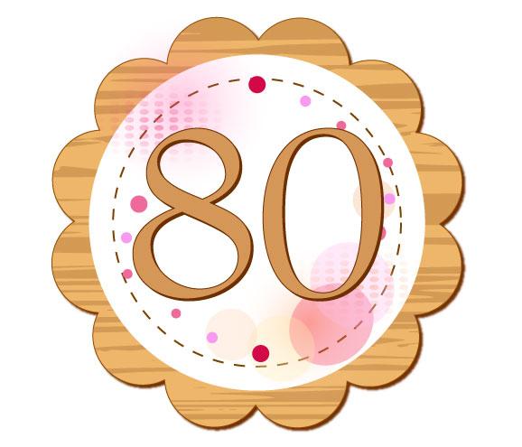 80という数字が書かれているイラスト