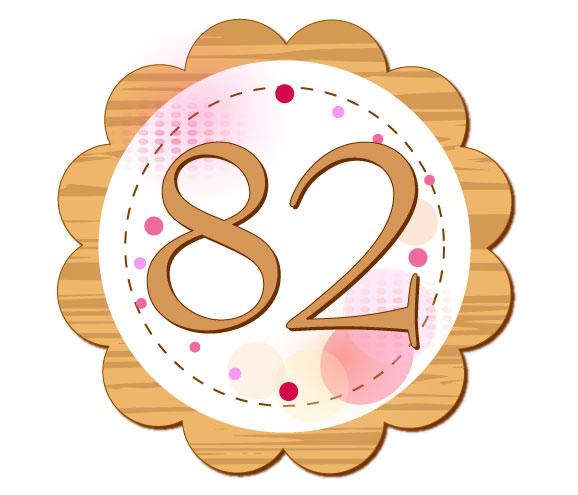 82が丸の中央に描かれているイラスト