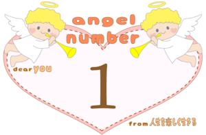 数字の1と天使が描かれているイラスト