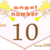 数字の10と天使が描かれているイラスト
