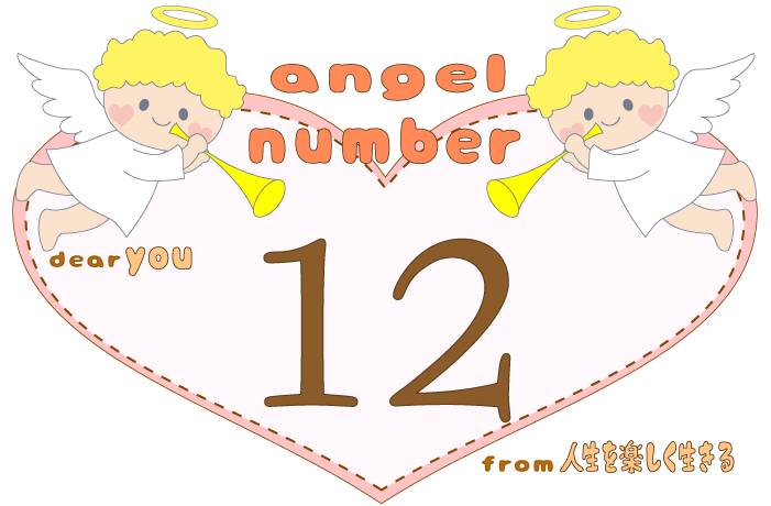 【12】のエンジェルナンバーの意味・恋愛は「あなたの望む方向に」