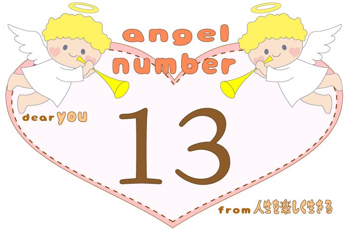 数字の13と天使が描かれているイラスト