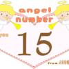 数字の15と天使が描かれているイラスト
