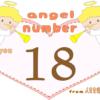 数字の18と天使が描かれているイラスト