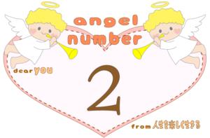 数字の2と天使が描かれているイラスト
