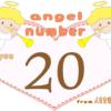 数字の20と天使が描かれているイラスト