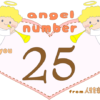 数字の25と天使が描かれているイラスト