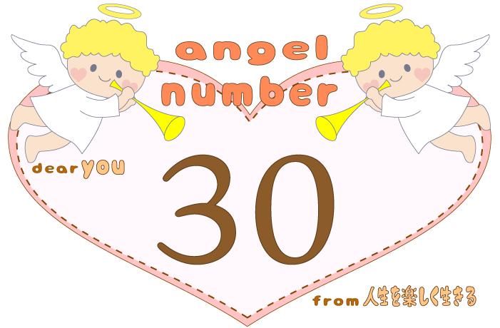 数字の30と天使が描かれているイラスト