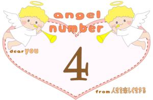 エンジェル ナンバー 13