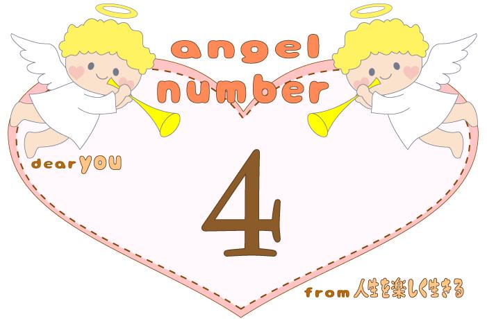 【4】のエンジェルナンバーの意味・恋愛は「天使たちがあなたの傍にいます」