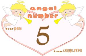 数字の5と天使が描かれているイラスト