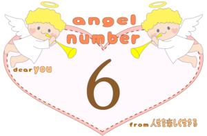 数字の6と天使が描かれているイラスト