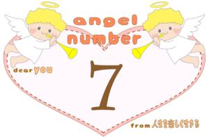 数字の7と天使が描かれているイラスト