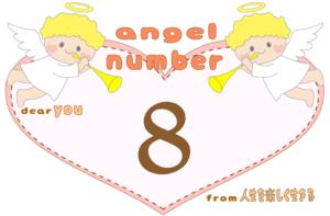 数字の8と天使が描かれているイラスト