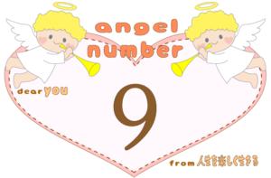 数字の9と天使が描かれているイラスト