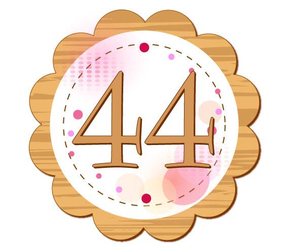 エンジェルナンバー44の意味は「大勢の天使たちがあなたの傍に」