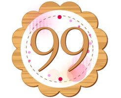 99という数字が円の中に書いてあるイラスト