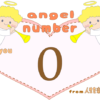 数字の0と天使が描かれているイラスト