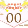 数字の00と天使が描かれているイラスト