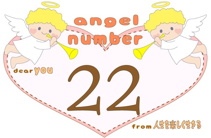【22】のエンジェルナンバーの意味・恋愛・結婚・復縁・ツインソウル「信じる心を持ち続けて」