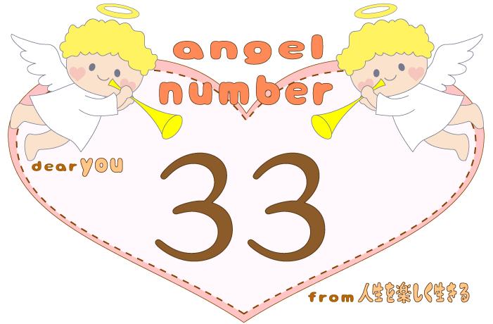 数字の33と天使が描かれているイラスト