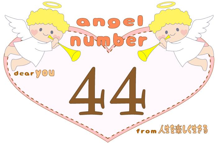 数字の44と天使が描かれているイラスト
