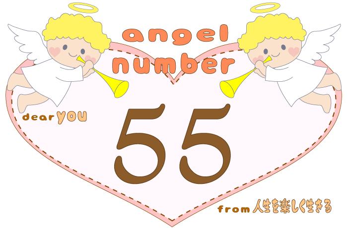 数字の55と天使が描かれているイラスト