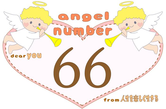数字の66と天使が描かれているイラスト