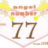 数字の77と天使が描かれているイラスト