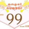 数字の99と天使が描かれているイラスト