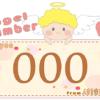 数字の000と天使が描かれているイラスト
