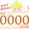 数字の0000と天使が描かれているイラスト