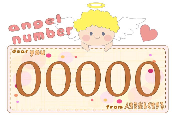 数字の00000と天使が描かれているイラスト