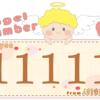 数字の11111と天使が描かれているイラスト