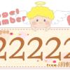 数字の22222と天使が描かれているイラスト