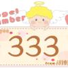 数字の333と天使が描かれているイラスト
