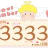 数字の3333と天使が描かれているイラスト