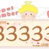 数字の33333と天使が描かれているイラスト