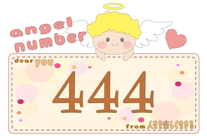 数字の444と天使が描かれているイラスト