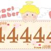 数字の44444と天使が描かれているイラスト