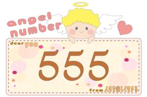 数字の555と天使が描かれているイラスト