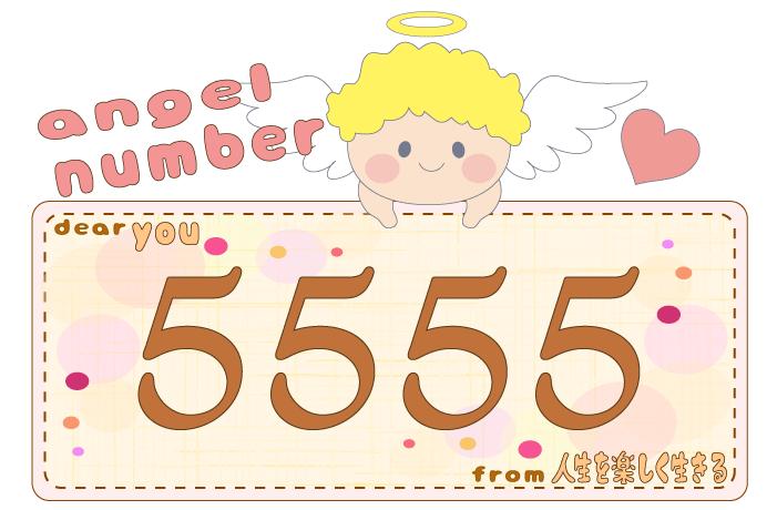 数字の5555と天使が描かれているイラスト