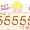数字の55555と天使が描かれているイラスト