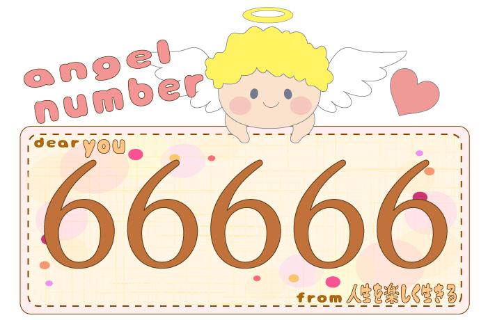 数字の66666と天使が描かれているイラスト