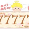 数字の77777と天使が描かれているイラスト