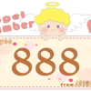 数字の888と天使が描かれているイラスト