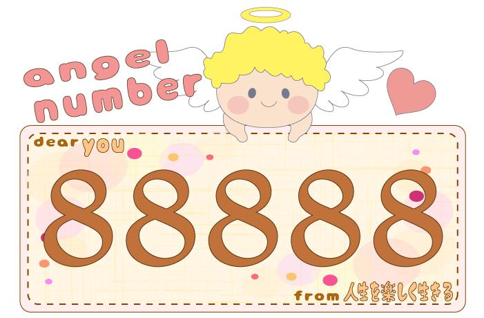 数字の88888と天使が描かれているイラスト